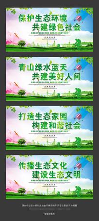 保护生态环境社区宣传展板设计
