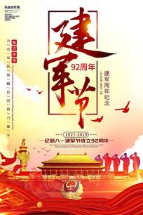 八一建军节宣传海报设计 PSD