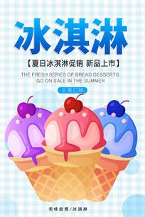 冰淇淋甜筒海报