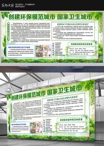 创建环保城市国家卫生城市展板