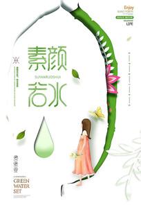 创意化妆品海报模板