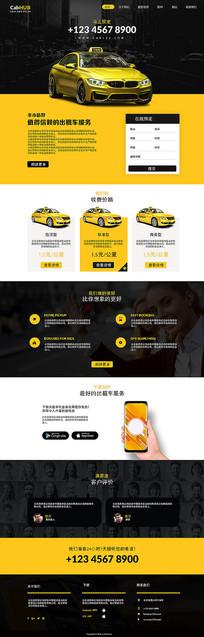 出租车服务公司网站模板PSD PSD