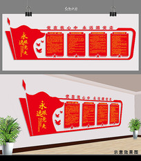 党员工作制度党建制度文化墙