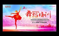 大气舞蹈培训班招生海报
