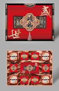 大气月饼礼盒包装设计