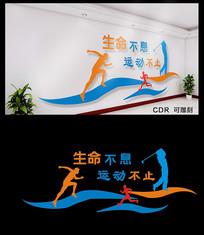 大气运动文化墙设计