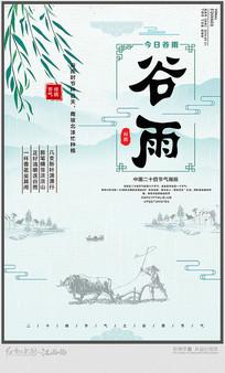 二十四节气谷雨宣传海报