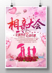 粉色梦幻相亲大会宣传海报设计