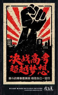 复古决战高考宣传海报