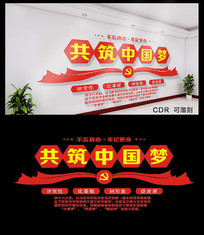 共筑中国梦文化墙