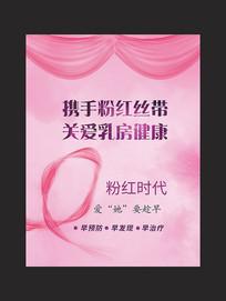 关爱乳房海报设计