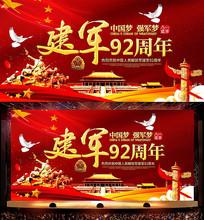 红色大气建军92周年舞台背景