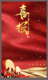 红色金字喜庆喜报海报模板