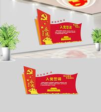 红色入党誓词党建文化墙