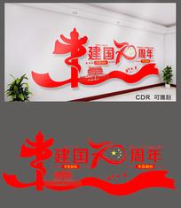 建国70周年党建文化墙