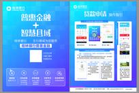 简洁普惠银行宣传单