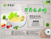 简洁生鲜土鸡餐垫广告