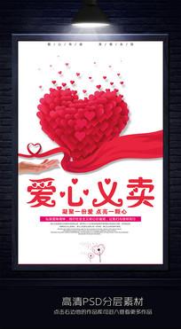 简约爱心义卖宣传海报