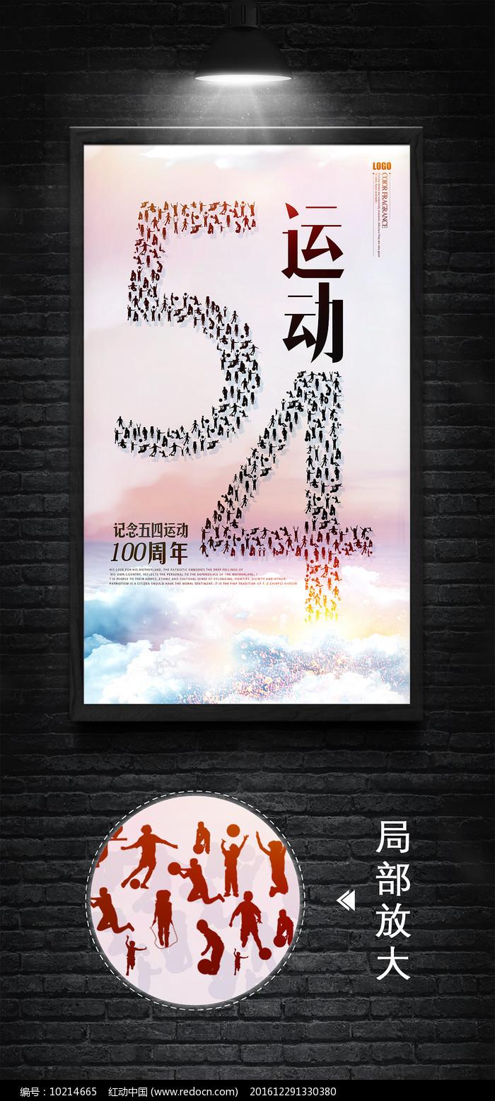 简约水彩五四运动宣传海报
