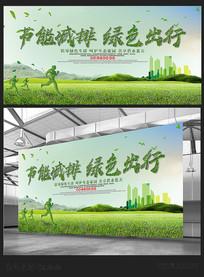 节能减排海报宣传设计