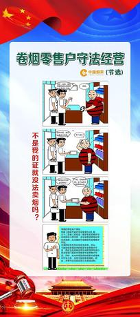 卷烟零售法律漫画展架