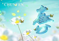 蓝色春天春分活动海报