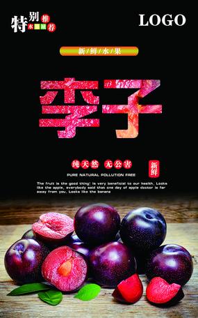李子水果海报