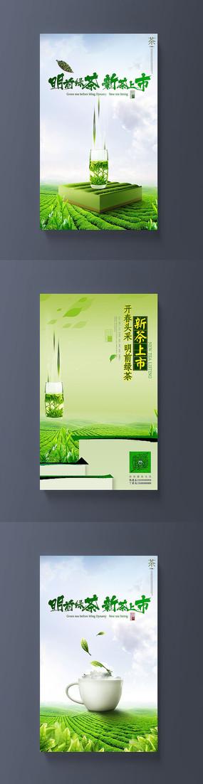 绿茶春茶海报模板