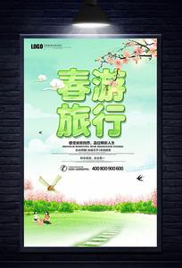 绿色春游宣传海报设计