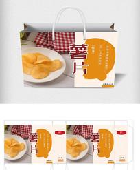 马铃薯薯片手提包装礼盒模板