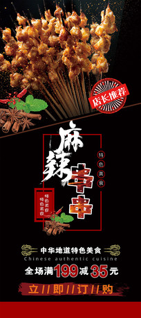 美食麻辣串串传统美食展架