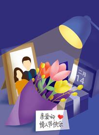 情人节2月14灯光手绘海报