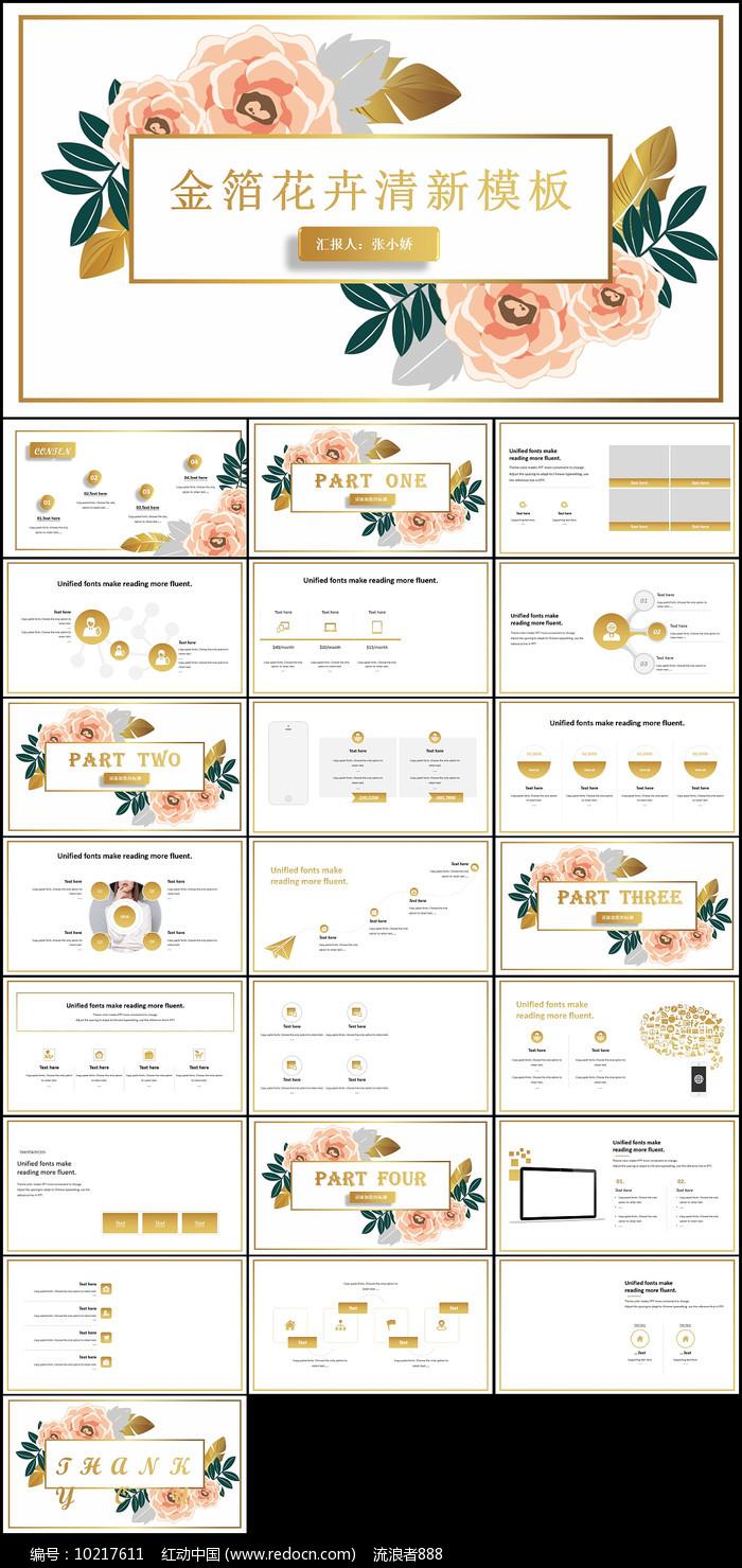 清新花卉PPT模板图片