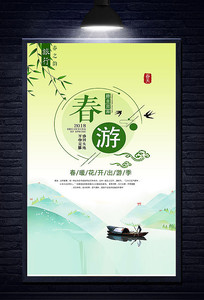 清新绿色春游旅游宣传海报