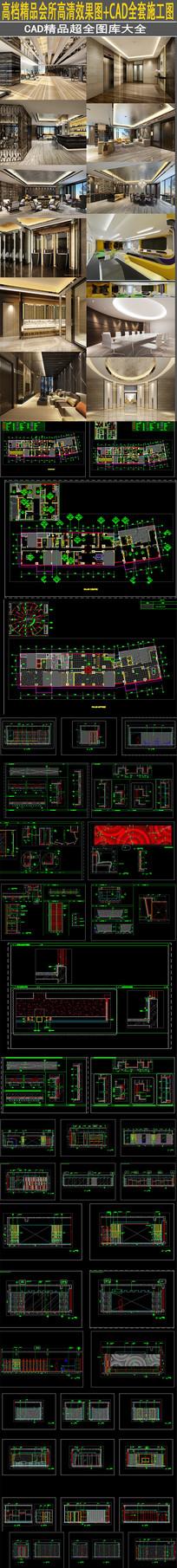 全套高档精品会所CAD和效果