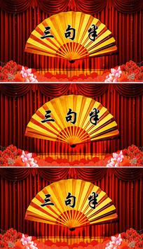 三句半背景视频素材舞台背景