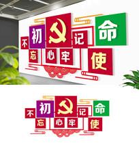十九大新时代党的使命文化墙
