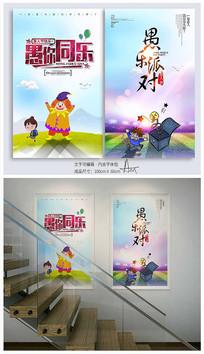 时尚创意童趣愚人节活动海报 PSD