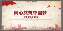 同心共筑中国梦展板