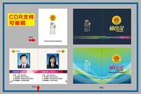 通讯录同学录封面设计