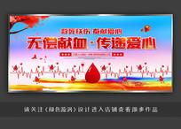 无偿献血传递爱心公益海报