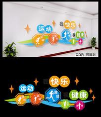 校园运动文化墙