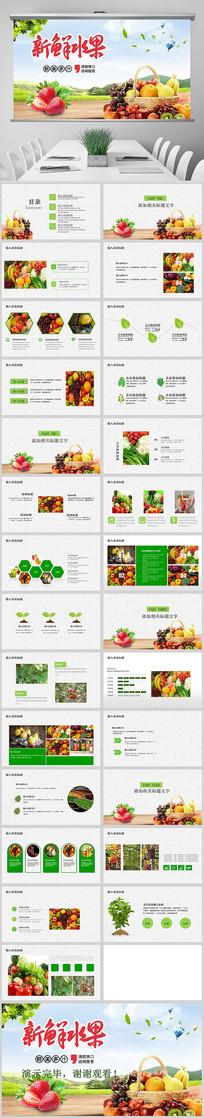 新鲜水果介绍超市农产品PPT