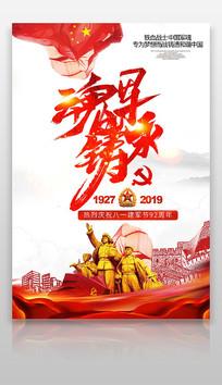 永铸军魂建军节宣传海报设计 PSD