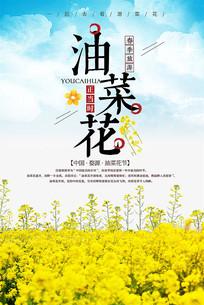 油菜花春季旅游海报设计
