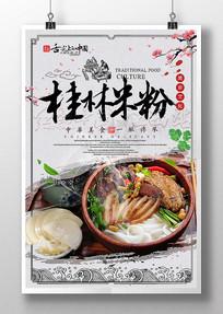 正宗广西桂林米粉美食海报