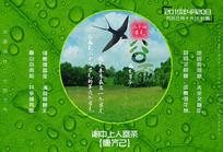 中国传统节气谷雨海报