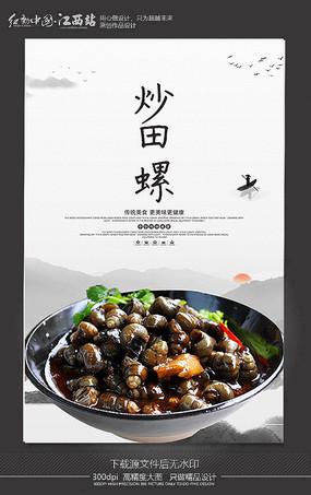 中国风炒田螺宣传海报设计