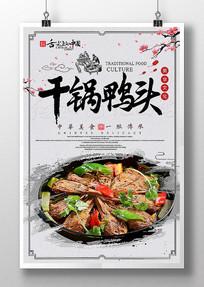中国风干锅鸭头美食海报设计