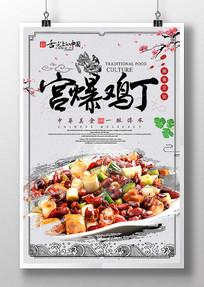 中国风宫爆鸡丁美食宣传海报